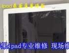 太原苹果ipadAir换一个玻璃屏多少钱