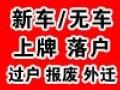 代办北京二手车过户上牌外迁提档转籍外地车转北京牌照