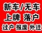 花乡全程代办服务北京二手车过户外迁汽车异地验车委托咨询