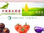 中国**一家养生健康厨房商城