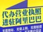 苍南阿里巴巴办理、平阳公司注册、协助营业执照办理
