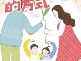 解密孩子 希望父母给Ta们爱的方式是什么!