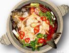 加盟石锅鱼免费品尝满意后在加盟正宗技术传授
