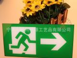 宁波祥源压克力EXIT出口指示牌 消防安