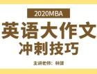 2020MBA英語大作文沖刺技巧-林健