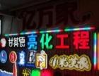 广告 招牌 发光字 LED显示屏 DM单