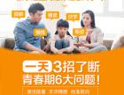 西安青春期教育小孩子厌学怎麽办