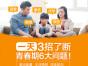 北京卓卷教育小孩子厌学怎么办中学生厌学怎么办