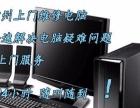 电脑维修 系统安装 路由器调试 数据恢复 回收