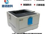 惠佰HB-B611黑白激光不干胶标签打印机 条码二维码标签