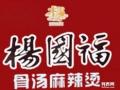 日照杨国福麻辣烫活动期间合作即可获得40%扶持资金立即留言
