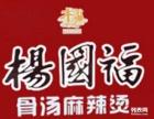 杨国福麻辣烫活动期间合作即可获得40%扶持资金立即留言