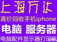 上海全区域高价回收笔记本电脑,台式电脑,品牌服务器及主机