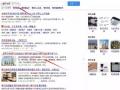 网站开发 官网建设 B2C营销网站 百度排名 公司