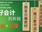 蚌埠备考初级会计职称考试培训班