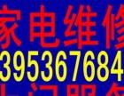 潍坊热水器微波炉滚筒洗衣机配件液晶电视机挂架机专配机顶盒遥控器