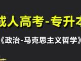 上海成人高考,高起专学历提升,节省你的学习时间