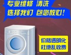 武汉小天鹅洗衣机报修维修不通电,不启动,不脱水,不进水!