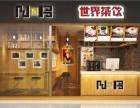 在南京加盟世界茶饮加盟优势多多