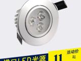 LED射灯3w暗装全套天花灯过道灯背景墙射灯7公分客厅牛眼灯
