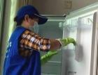 坂田专业清洗冰箱 洗衣机空调 油烟机 饮水机