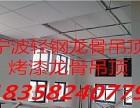 宁波杭州湾厂房吊顶隔墙