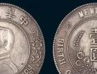 诚信收购光绪元宝,大清铜币/银币,袁大头,开国纪念币等