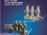 ZW43-12F系列户外高压智能真空断路器