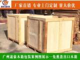 廣州海珠區江海打出口木箱