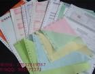 南京订做条码快递单,物流配送单,带孔电脑票据印刷厂家