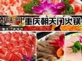 重庆朝天门火锅招商加盟 朝天门火锅怎么加盟