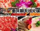 重庆朝天门火锅加盟/朝天门火锅加盟热线