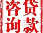 南京房押公司 按揭房 全款房 安置房均可办理
