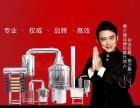 上海哪里有家用酿酒设备