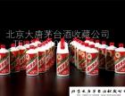 临沧回收茅台酒 50年茅台酒回收价格表