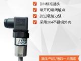 S700机械式压力开关薄膜活塞式液压油压气压开关可调