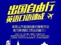 杭州英语培训 成人零基础班 报英语免费学日语