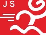 专业JS跑腿服务公司深圳香港取送代购代办办事等