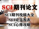 青岛快速SCI论文发表价格 SCI论文发表技巧 正规运营