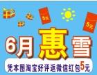 淘宝网芳广店铺的优惠券可以免费送啦