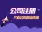 广州专业高效的代理记账公司-有代理记账许可证