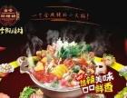 【涮烤一体锅加盟】四季锅王火翻天【旋转小火锅加盟】