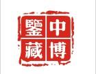 河南电视台中博鉴藏