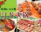 过江龙火锅加盟/特色火锅加盟店