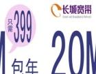 蘇州 無錫 江陰長城寬帶網絡有限公司