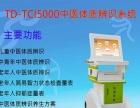 中老年中医体质辨识系统仪器