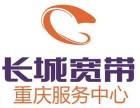 重庆长寿区晏家长城宽带快速安装及续费
