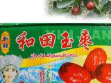 新疆特产红枣  一级免洗枣子  五星和田玉枣  大枣批发