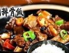 黄焖鸡米饭0元加盟 中餐 投资金额 1万元以下