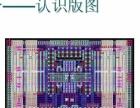 中国科学院EDA中心南海分中心IC版图设计培训招生